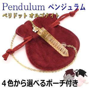 【クーポンあり】ペリドット オルゴナイト ペンジュラム(振り子、ペンデュラム)ポーチ付き|my-earth