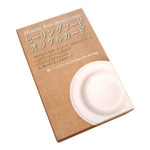 【クーポンあり】ヒーリングフード オラクルカード 45枚のレシピ付きオラクルカード(浄化用ホワイトセージ付き)|my-earth
