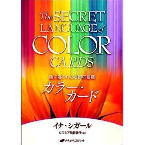 【クーポンあり】カラー・カード 色に隠された秘密の言葉|my-earth