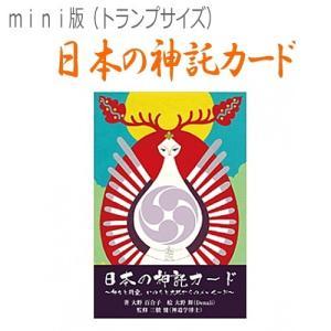 オラクルカード 日本の神託カード ミニオラクルカード(大野百合子)【メール便可】|my-earth