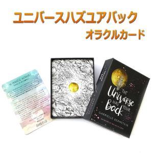 【クーポンあり】ユニバースハズユアバックカード 愛と再び繋がるためのオラクルカード(浄化用ホワイトセージ付き)|my-earth