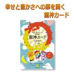 【クーポンあり】竜神カード 幸せと豊かさへの扉を開く38枚のオラクルカード(浄化用ホワイトセージ付き)|my-earth