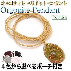 ペリドット オルゴナイト ペンダント<オリジナル手作り:ポーチ付き>|my-earth