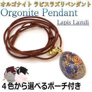 ラピスラズリ オルゴナイト ペンダント<オリジナル手作り:ポーチ付き>|my-earth