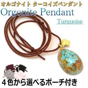 ターコイズ オルゴナイト ペンダント<オリジナル手作り:ポーチ付き>|my-earth