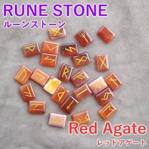 【クーポンあり】ルーン占い 天然石レッドアゲート 美しく磨かれたルーン石(パワーストーン・ルーンストーン)|my-earth