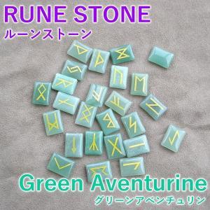 【クーポンあり】ルーン占い 天然石アベンチュリン 美しく磨かれたルーン石(パワーストーン・ルーンストーン)|my-earth