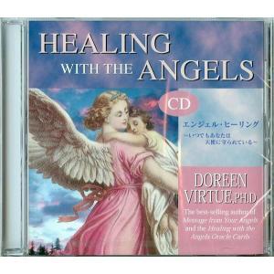 エンジェルヒーリングCD いつでも天使と共に人生を歩むためのCD【メール便可】|my-earth