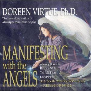 エンジェル・マニフェステーションCD 天使とともに未来を創造し夢を叶える【メール便可】|my-earth