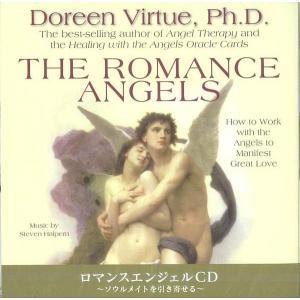 ロマンスエンジェルCD ロマンスの天使を呼んでソウルメイトを引き寄せる【メール便可】|my-earth