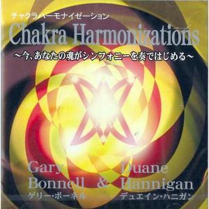 チャクラハーモナイゼーション 7つのチャクラを活性化して魂を解放する!【メール便可】|my-earth