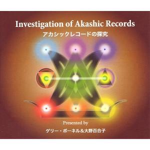 【クーポンあり】アカシックレコードの探究CD 3枚組み アカシックレコードの誘導瞑想CD(ゲリー・ボーネル) 【メール便可】|my-earth