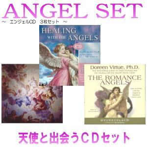 【クーポンあり】エンジェルCD 3枚セット 天使の存在を感じる3種類のヒーリングCD【メール便可】 |my-earth