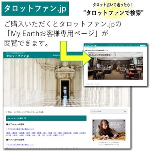 【クーポンあり】タロットカード ライダーウェイトタロット RWS【メール便可】 |my-earth|09