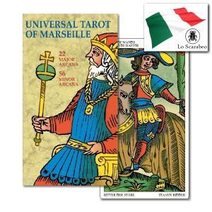 【クーポンあり】タロットカード ユニバーサル・タロット・オブ・マルセイユ【メール便可】