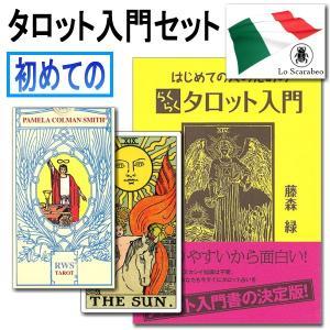 【クーポンあり】タロットカード入門セット 初心者も安心の日本語入門書付き(カードは5種類から選べる!)