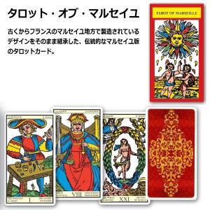 【クーポンあり】マルセイユ版 タロットカード入門セット カード+解説書 |my-earth|02