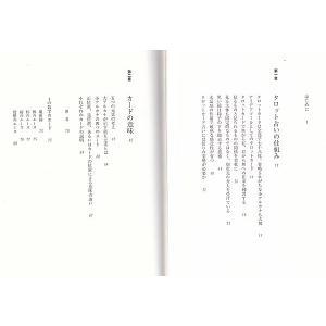 【クーポンあり】マルセイユ版 タロットカード入門セット カード+解説書 |my-earth|06