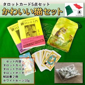 【クーポンあり】タロットカード かわいい猫セット 全てが揃う5点セットでカードは4種類から選択|my-earth