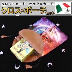 【クーポンあり】組み合わせ自由!選べる カードクロス&カードポーチセット タロットカード/オラクルカード|my-earth