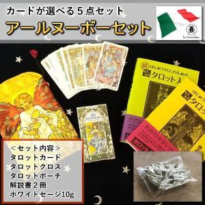 【クーポンあり】タロットカード 美しいアールヌーボーセット タロット占いがすぐ始められる5点セット(カードは3種類から選べる!)|my-earth