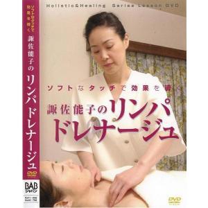 【クーポンあり】諏佐能子のリンパドレナージュ DVD 海外の医療テクニックを学ぶ!|my-earth