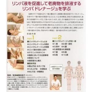 【クーポンあり】諏佐能子のリンパドレナージュ DVD 海外の医療テクニックを学ぶ!|my-earth|02