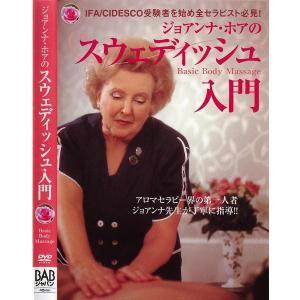 【クーポンあり】スウェディッシュ入門 DVD アロマセラピー界の第一人者が丁寧に指導! 【メール便可】|my-earth