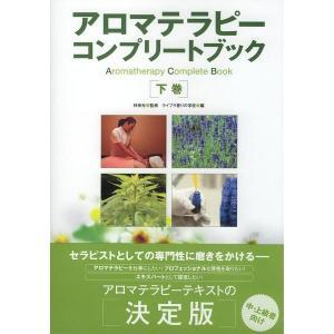 【クーポンあり】アロマテラピーコンプリートブック<下巻> アロマのプロとして磨きをかける 【メール便可】|my-earth