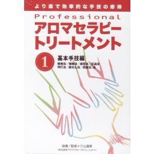 【クーポンあり】プロフェッショナル アロマセラピートリートメント(1)基本手技編 DVD 【メール便可】|my-earth