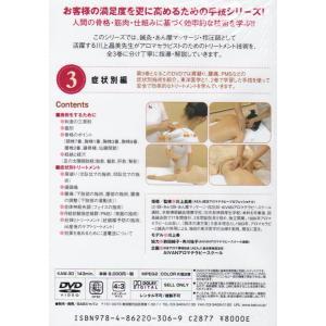 【クーポンあり】プロフェッショナル アロマセラピートリートメント(3)症状別編 DVD 【メール便可】|my-earth|02