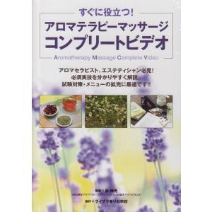 【クーポンあり】アロマテラピーマッサージコンプリート DVD 上級トリートメントスキルが学べる 【メール便可】 my-earth