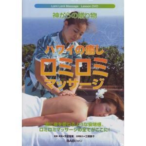 【クーポンあり】ハワイアン ロミロミマッサージ DVD ロミロミの全てが解る【メール便可】|my-earth