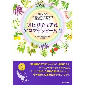 スピリチュアルアロマテラピー入門 36種類のアロマカード付き♪【メール便可】|my-earth