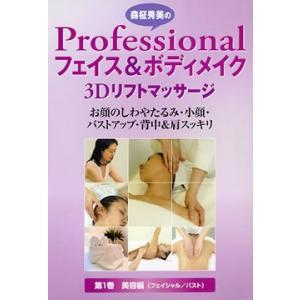 【クーポンあり】森柾秀美のProfessionalフェイス&ボディメイク 第1巻 美容編 DVD|my-earth