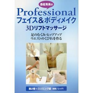 【クーポンあり】森柾秀美のProfessionalフェイス&ボディメイク 第2巻 スリミング編 DVD|my-earth