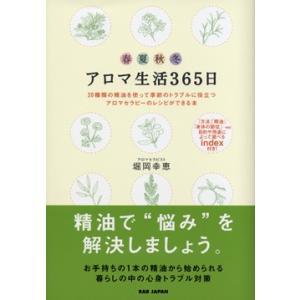 アロマ生活365日 20種類の精油を使って季節のトラブルに役立つ【メール便可】 my-earth