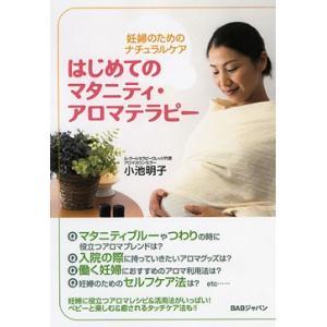 はじめてのマタニティ・アロマテラピー 妊婦のためのナチュラルケア【メール便可】 my-earth