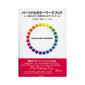 パーソナルカラーワークブック あなたがつくる色のないカラーブック【メール便可】|my-earth