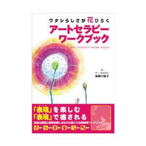 アートセラピーワークブック ワタシらしさが花ひらく 【メール便可】|my-earth