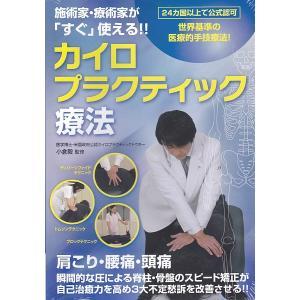 【クーポンあり】カイロプラクティック療法DVD 施術家・療術家が「すぐ」使える!! 【メール便可】|my-earth