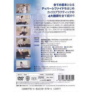 【クーポンあり】カイロプラクティック療法DVD 施術家・療術家が「すぐ」使える!! 【メール便可】|my-earth|02