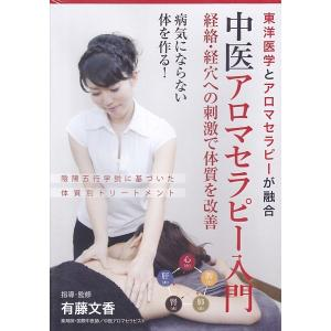 【クーポンあり】東洋医学とアロマセラピーが融合 中医アロマセラピー入門DVD 【メール便可】|my-earth