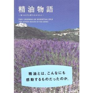 精油物語DVD 20種類の精油を旅する。(アロマオイル/エッセンシャルオイル)【メール便可】|my-earth