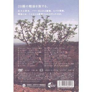 精油物語DVD 20種類の精油を旅する。(アロマオイル/エッセンシャルオイル)【メール便可】|my-earth|02