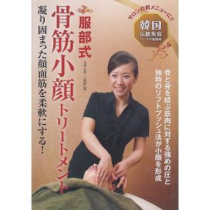 【クーポンあり】骨筋小顔トリートメントDVD 韓国伝統美容ベースの新施術 【メール便可】|my-earth