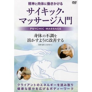【クーポンあり】精神と肉体に働きかける サイキック・マッサージ入門DVD 【メール便可】|my-earth