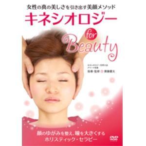 【クーポンあり】キネシオロジー for Beauty 女性の真の美しさを引き出す美顔メソッドDVD 【メール便可】|my-earth