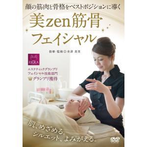 【クーポンあり】美zen筋骨フェイシャルDVD 顔の筋肉と骨格をベストポジションに導く 【メール便可】|my-earth