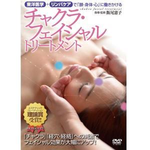【クーポンあり】チャクラ・フェイシャル トリートメント  DVD 【メール便可】|my-earth